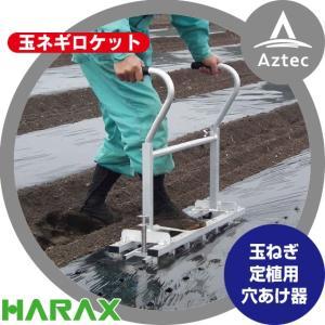 【ハラックス】玉ねぎロケット TR-1020 玉ネギ定植用穴あけ器|aztec
