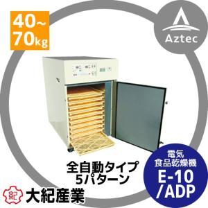 大紀産業 食品乾燥機 E-10-ADP 樹脂トレイ仕様 乾燥処理力40〜70kg aztec