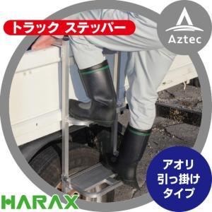 【ハラックス】トラック ステッパー TS-840DW アオリ引っ掛けタイプ 最大使用荷重100kg|aztec