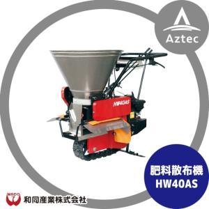 和同産業 肥料散布機 HW40AS aztec