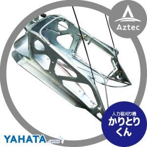 【ヤハタ】かりとりくん 人力稲刈り機|aztec