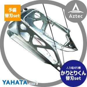 【ヤハタ】かりとりくん 人力稲刈り機+予備替刃1セット|aztec