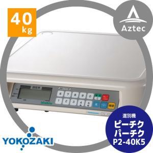 YOKOZAKI|音声式重量判別機 ピーチクパーチク(40kgタイプ) P2-40K5 横崎製作所