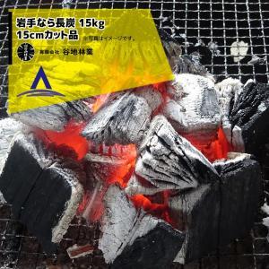 谷地林業 岩手なら長炭 15kg 長炭 15cmカット品 燃料用 aztec
