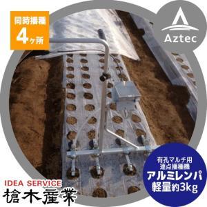 ●マルチの複数孔(最大5ヵ所オプション使用時)に同時は種 ●立ったままの姿勢で ●アルミ製で軽量(約...