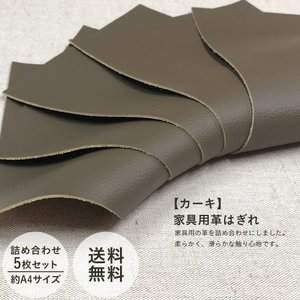 送料無料  家具用革(約A4サイズ)の詰め合わせ 5枚セット 革はぎれ レザークラフト カーキ