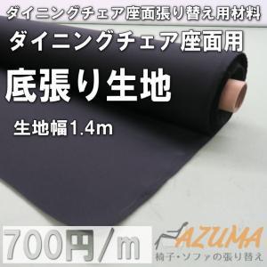 DIY 椅子 張り替え 底張り生地 幅1.4mで1mあたり700円 当店の椅子張り職人も使用 張替方...