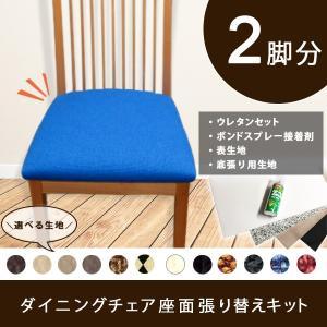 DIY 椅子張り替えキット 迷ったらこれ(ダイニングチェア座面2脚分) ウレタン 選べる生地 接着剤...