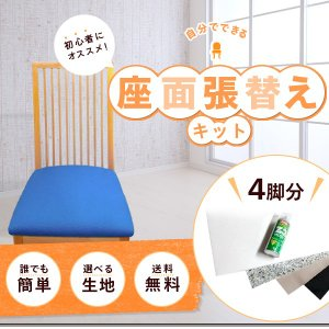【送料無料】DIY 椅子張り替えキット 迷ったらこれ(ダイニングチェア座面4脚分) ウレタン 選べる...