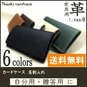 椅子用 本革製 カードケース Thanks Card Case ZC90S 全6色 牛革 シボ型押し 2個以上で送料無料