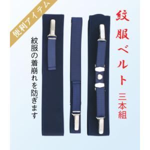紋服ベルト3本組  三本組での販売となります。 サイズ  M…100cm  L…120cm 2L…1...