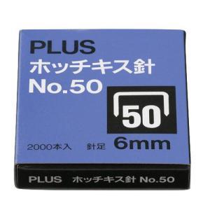 ホッチキス針 No.50  SS-050A プラス azumaya