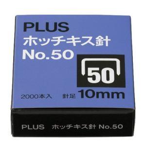 ホッチキス針 No.50  SS-050C プラス azumaya