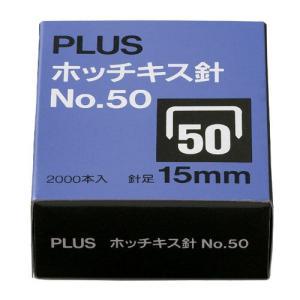 ホッチキス針 No.50  SS-050E プラス azumaya
