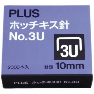 ホッチキス針 No.3U  SS-003C プラス azumaya
