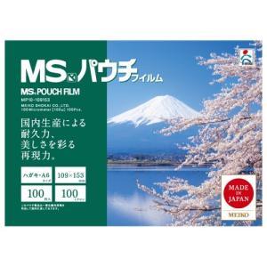 MSパウチフィルム A6 MP10-109153 ( 100枚入 )|azumaya