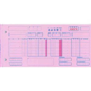 トッパンフォームズ チェーンストア統一伝票 (手書用 ) 返品 C-RH15バラ 100セット|azumaya