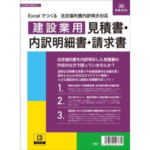 日本法令 Excelでつくる 法定福利費内容明示対応 建設業用 見積書・内訳明細書・請求書   建設39-D azumaya
