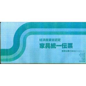 トッパンフォームズ 家具統一伝票 (手書用 ) KG-A6Sバラ 100セット|azumaya