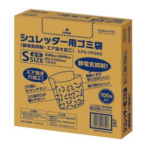 コクヨ シュレッダー用ゴミ袋S KPS-PFS60 (静電気抑制・エア抜き加工) azumaya