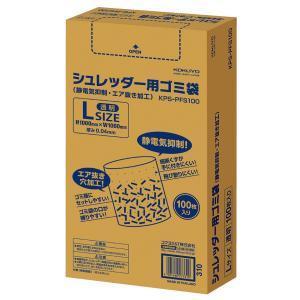 コクヨ シュレッダー用ゴミ袋L KPS-PFS100 (静電気抑制・エア抜き加工) azumaya