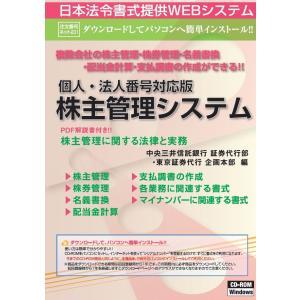 日本法令 CD-ROM(231) 個人・法人番号対応版株主管理システム(書式提供WEBシステム)|azumaya