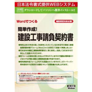 日本法令 CD-ROM(702)  簡単作成!建設工事請負契約書(書式提供WEBシステム)|azumaya