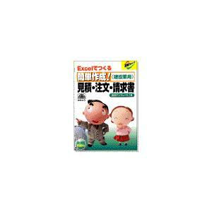 日本法令 CD-ROM(10) 簡単作成 見積・注文・請求書 (建設業用)