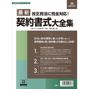 日本法令 CD-ROM(160) 最新契約書式大全集 書式テンプレート160 azumaya