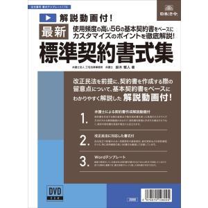 日本法令 CD-ROM(170) 最新標準契約書式集 書式テンプレート170 azumaya
