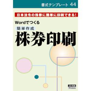 日本法令 CD-ROM(44) 簡単作成 株券印刷