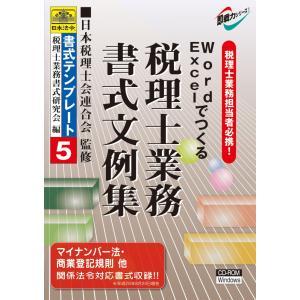 日本法令 CD-ROM(5) 税理士業務書式文例集