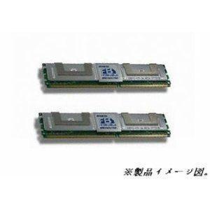 8GB標準パワーセット【4GBX2】 PC2-5300F CL5 LP ECC QUAD RANK DDR2 SDRAM/IBM 46C7420互換 azumayuuki