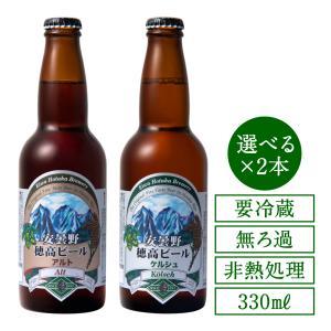 長野県安曇野 穂高ビール330ml 選べる2本セット(アルト・ケルシュ)