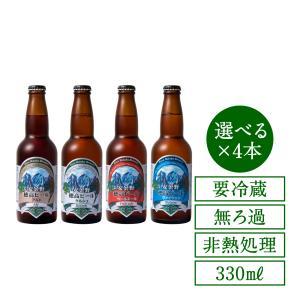 長野県安曇野 穂高ビール330ml 選べる4本セット(アルト・ケルシュ)