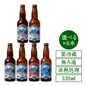 長野県安曇野 穂高ビール330ml 選べる6本セット(アルト・ケルシュ)