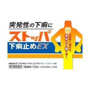 ストッパ 下痢止め EX 12錠 【第2類医薬品】