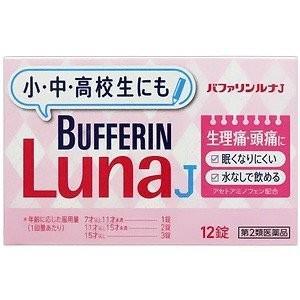 バファリン ルナJ   12錠  【第2類医薬品】