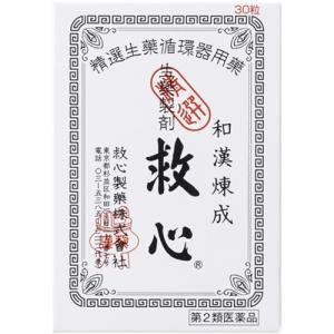 【第2類医薬品】 救心 (30粒)の関連商品3