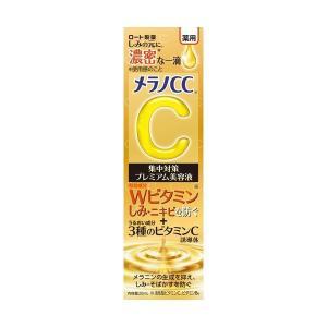 メラノCC  薬用 しみ集中対策  プレミアム 美容液  20ml