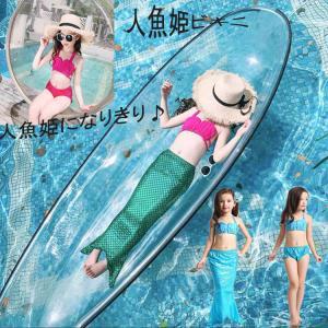 マーメード水着 海外旅行 子供水着 水着3点セット 人魚姫 水着  写真服 撮影服 100 110 ...