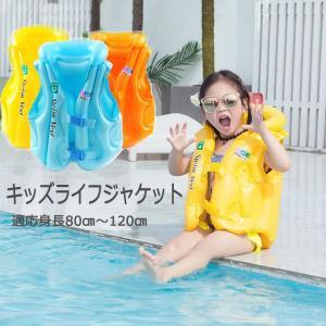 キッズライフジャケット 水着 男の子水着 半袖トップス 女の子水着 ライフジャケット キッズライフジャケット 子供 プール用品 水泳用品 水泳帽子 水泳パンツ