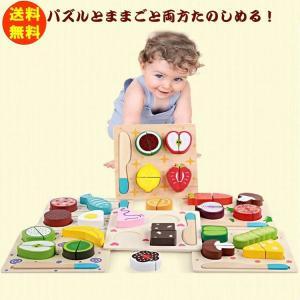 送料無料 おままごと 木のパズル おままごとセット オモチャ 教育用 目と手の協調を改善 飲み物 料理 食器 食べ物  切る遊び 人気 ごっこ遊び学習 知育玩具