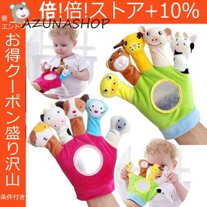 ■商品名:ミラー付き布製指人形    ☆☆☆☆☆☆おすすめポイント☆☆☆☆☆☆☆ ▼指人形と遊びなが...