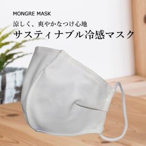 冷感マスク 洗える布マスク 強力消臭 UVカット 夏用 涼しく爽やかなつけ心地  繰り返し使用出来る サスティナブル MONGRE MASK 2枚組1セット ふつうサイズ|azurshop