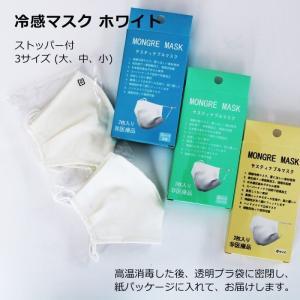 冷感マスク 洗える布マスク 強力消臭 涼しく爽やかなつけ心地  UVカット 繰返し使える サスティナブル MONGRE MASK 2枚組1セット ストッパー付|azurshop
