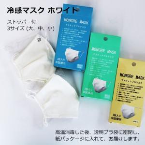冷感マスク 洗える布マスク 強力消臭 涼しく爽やかなつけ心地  UVカット 繰返し使える サスティナブル MONGRE MASK 2枚組2セット ストッパー付|azurshop