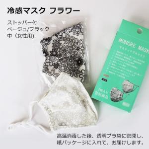 冷感マスク 洗える布マスク 強力消臭 夏用 涼しく爽やかなつけ心地  UVカット サスティナブル MONGRE MASK 2枚組2セット ストッパー付 花柄 中サイズ|azurshop