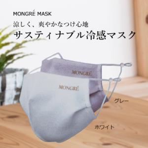 冷感マスク 洗える布マスク 強力消臭 夏用 涼しく爽やかなつけ心地  UVカット サスティナブル MONGRE MASK 2枚組2セット ストッパー付 白とグレー|azurshop