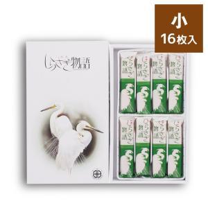 """下呂温泉の""""白鷺伝説""""を今に伝える銘菓として、発売から""""30年""""多くの方に親しまれているお菓子です。..."""